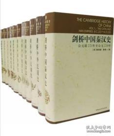 剑桥中国史(全11册) 崔瑞德/费正清主编 国外研究中国历史的权威著作 中国通史读物
