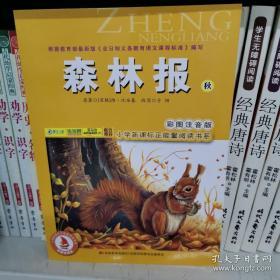 小学新课标正能量阅读书系:森林报秋(彩图注音版)