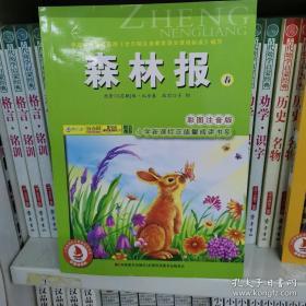 森林报·春(彩图注音版)