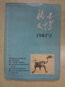 福建文博 1987/1