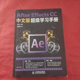 After Effects CC中文版超级学习  含光碟