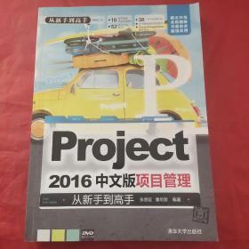 Project 2016中文版项目管理 从新手到高手