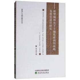新型城镇化下土地低碳利用战略 刘金花 著 9787514184310