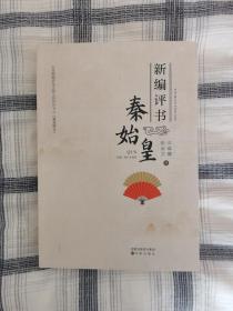 评书秦始皇全两册签名钤印本