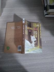 世界儿童文学典藏馆-日本馆-小狐狸买手套 /日 新美南吉 中国少年儿童出版社