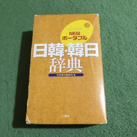 New ポータブル 日韩·韩日辞典