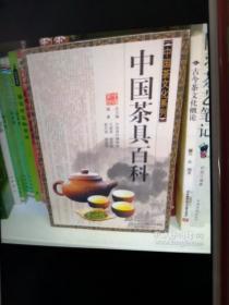 中国茶具百科