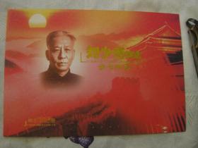刘少奇金卡邮票珍藏册