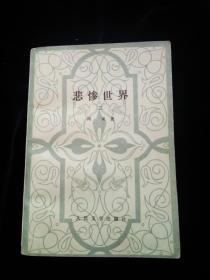 《悲惨世界》(二)  外国小说 1978年  一版一印   配本佳品