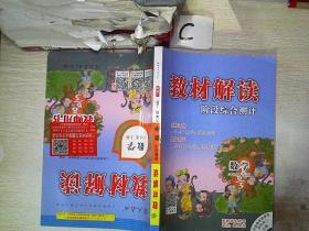 教材解读阶段综合测评 数学六年级上册 人教版