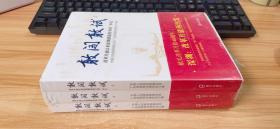 敢闯敢试:改革开放以来深圳创造的全国(套装上中下册)