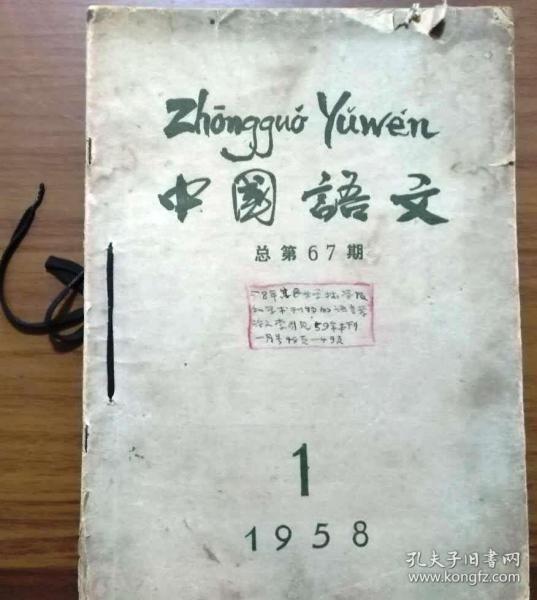 《中国语文》(月刊) 1958年1-12期(总67-78期)一共12期正版(看图),中午之前支付当天发货、周末支付周日下午发货- 包邮。