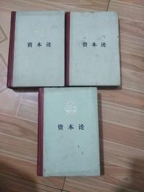 资本论(全三卷)(硬精装本 1976年一版一印)