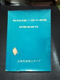 【稀缺! 孔网最低价!】SR8型二踪示波器使用说明书(上海无线电二十一厂。16开,89页,压膜本。大量图表。)
