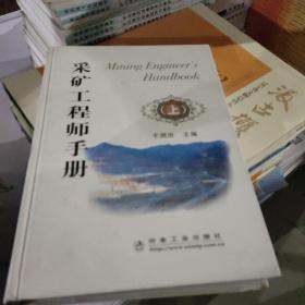 采矿工程师手册(上)\于润沧