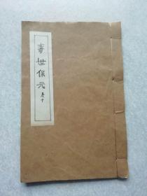 清刻本:寿世保元卷十(一册)