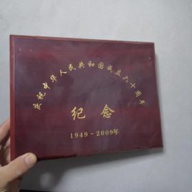 庆祝中华人民共和国成立六十周年 纪念 珍藏版纪念币 送精装盒