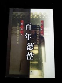 《百年德性》刘一达著 说百年恩怨风尘悲欢  话沧桑岁月世态炎凉 作家出版社出版