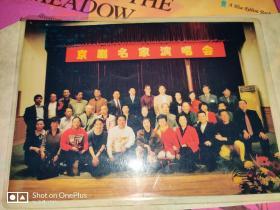 京剧名家演唱会:京剧名家合影照片一张[12cm×17cm] 原照 塑封