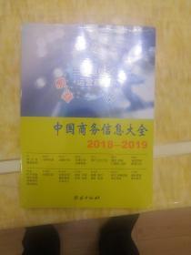 中国商务信息大全 2018一2019 上下2册(未开封)
