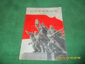 辽宁革命歌曲选