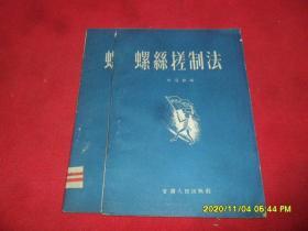 螺丝搓制法(56年1版1印)