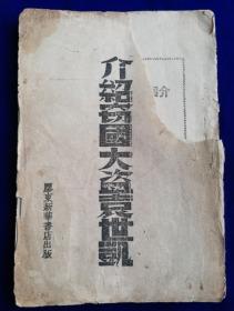 1946年初版1万册陈伯达著介绍窃国大盗袁世凯胶东新华书店出版包老稀少