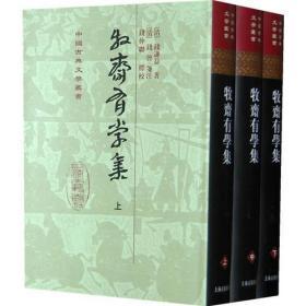 牧斋有学集(中国古典文学丛书 精装 全三册)