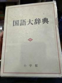 【日文原版工具书】国语大辞典 小学馆【尾页少一页;请看图】