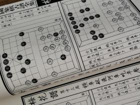 中国古代棋谱兵戏 : 中国象棋八大古谱经典
