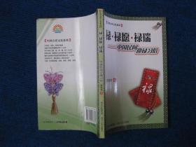 禄。禄愿。禄瑞——中国民间迎禄习俗
