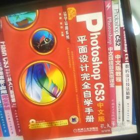 Photoshop CS3中文版平面设计完全自学手册