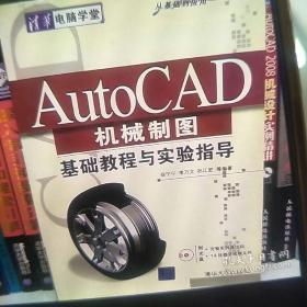 VIP-AutoCAD机械制图基础教程与实验指导(从基础到应用)
