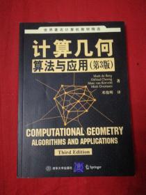世界著名计算机教材精选·计算几何:算法与应用(第3版)