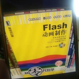 畅通无阻:学Flash动画制作