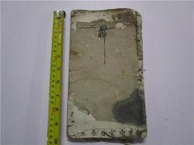 民国时期16开白纸线装手抄本 《各式对联》共抄满24个筒子页