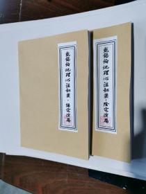 【复印本】戴锡伦《地理心法秘要—阳宅、阴宅演局》2本