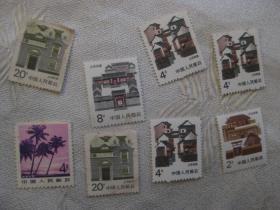 邮票共8枚合售