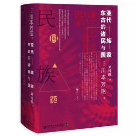 甲骨文丛书:东亚古代的诸民族与国家