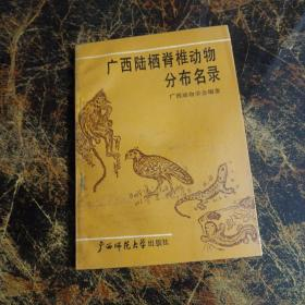 广西陆栖脊椎动物分布名录