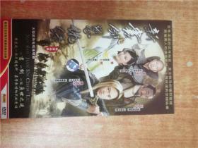 DVD 光盘 5碟 新书剑恩仇录 黄海冰