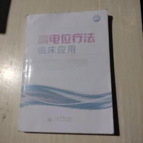 实用家庭理论丛书:高电位疗法临床应用
