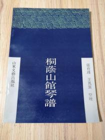 桐荫山馆琴谱(山东省诸城古琴曲谱 1993年版)