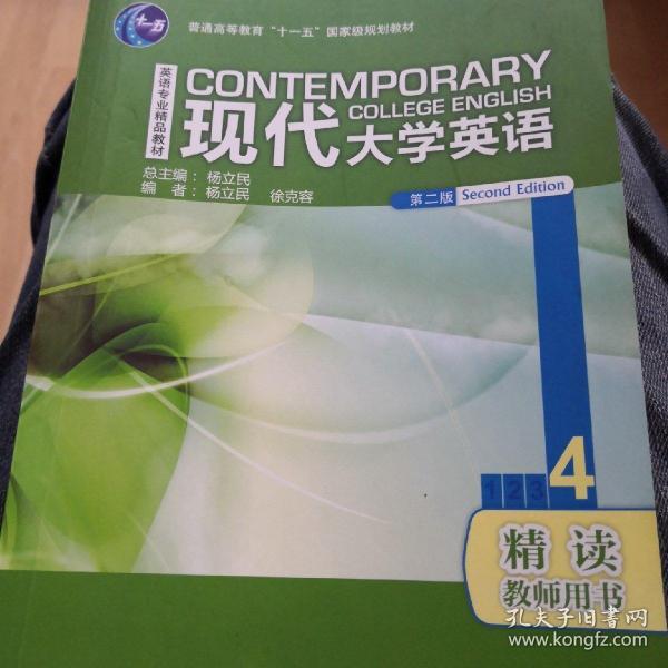 现代大学英语(第二版)精读.4.教师用书