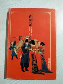 小说《西厢记》1997年6月 上海古籍出版社出版