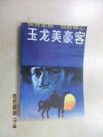 玉龍美豪客(上冊)