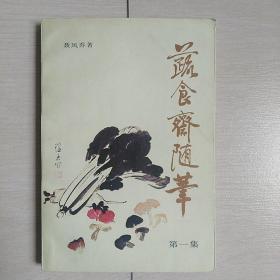 蔬食斋随笔(第一集)
