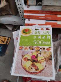 蛋类豆类豆制品的500种做法(精装本)