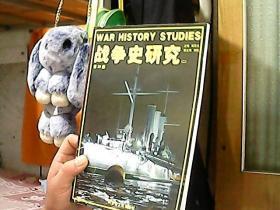 战争史研究 (二)总第36
