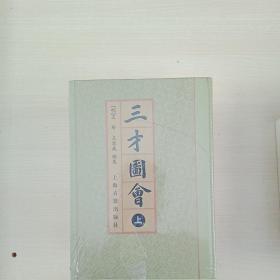 三才图会(全三册)